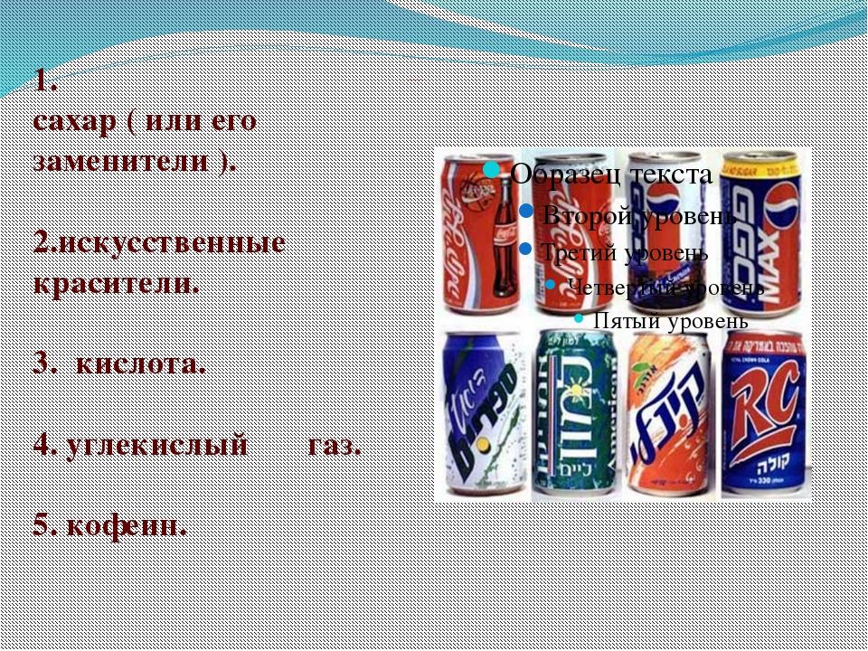 Состав напитков: 1. сахар ( или его заменители ). 2.искусственные красители....