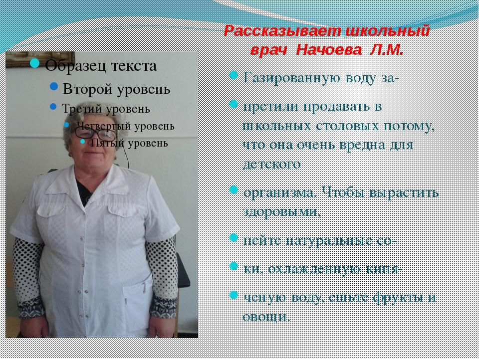 Рассказывает школьный врач Начоева Л.М. Газированную воду за- претили продава...
