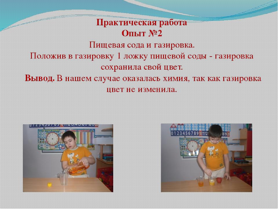 Практическая работа Опыт №2 Пищевая сода и газировка. Положив в газировку 1 л...