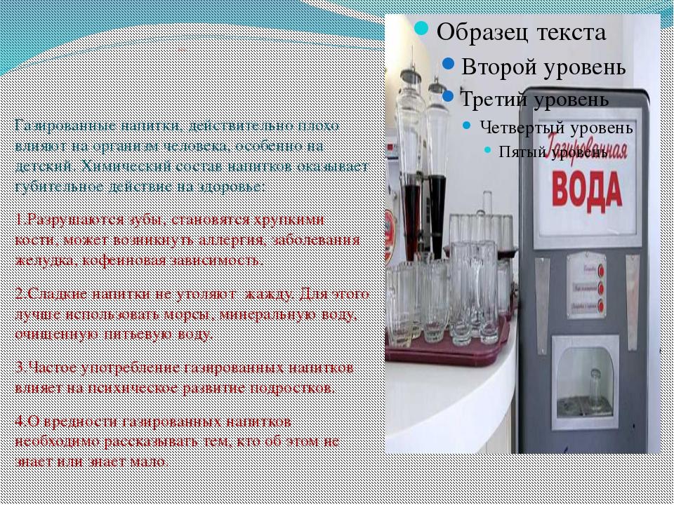 Выводы: Газированные напитки, действительно плохо влияют на организм человек...