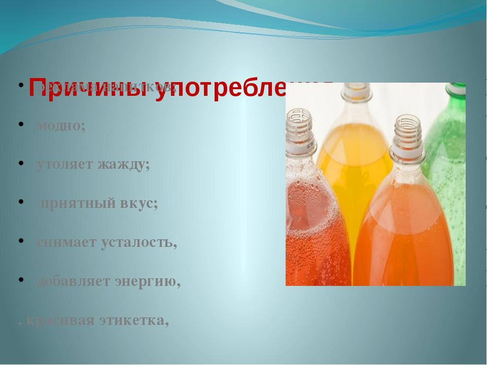 Причины употребления: реклама напитков; модно; утоляет жажду; приятный вкус;...