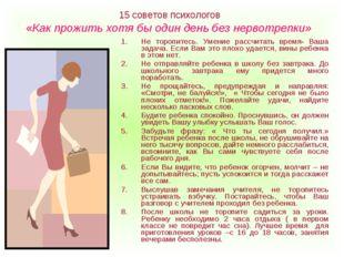 15 советов психологов «Как прожить хотя бы один день без нервотрепки» Не торо