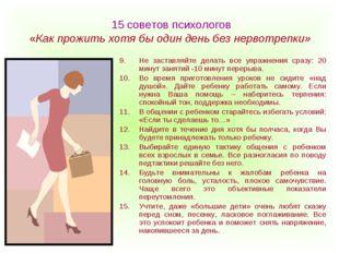 15 советов психологов «Как прожить хотя бы один день без нервотрепки» Не зас