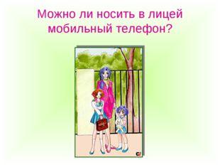 Можно ли носить в лицей мобильный телефон?