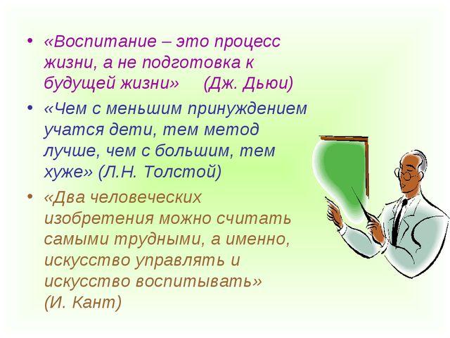 «Воспитание – это процесс жизни, а не подготовка к будущей жизни» (Дж. Дьюи)...