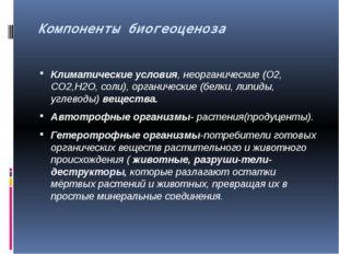 Компоненты биогеоценоза Климатические условия, неорганические (О2, СО2,Н2О, с