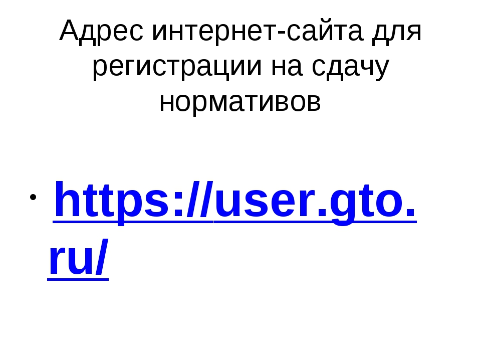 Адрес интернет-сайта для регистрации на сдачу нормативов https://user.gto.ru/