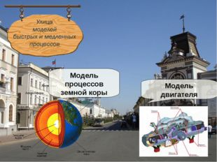 Модель процессов земной коры Модель двигателя