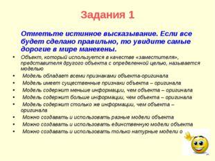 Задания 1 Отметьте истинное высказывание. Если все будет сделано правильно, т