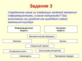 Задание 3 Определите какие из следующих моделей являются информационными, а к
