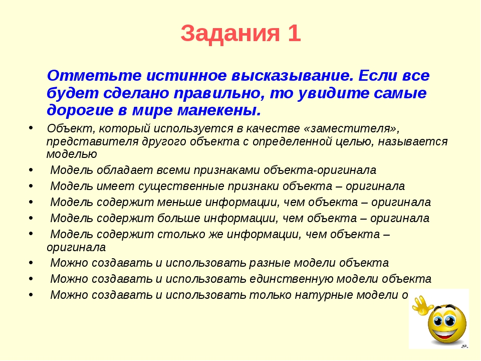 Задания 1 Отметьте истинное высказывание. Если все будет сделано правильно, т...