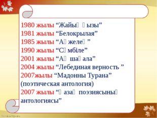 """1980 жылы """"Жайық қызы"""" 1981 жылы """"Белокрылая"""" 1985 жылы """"Ақжелең"""" 1990 жылы"""