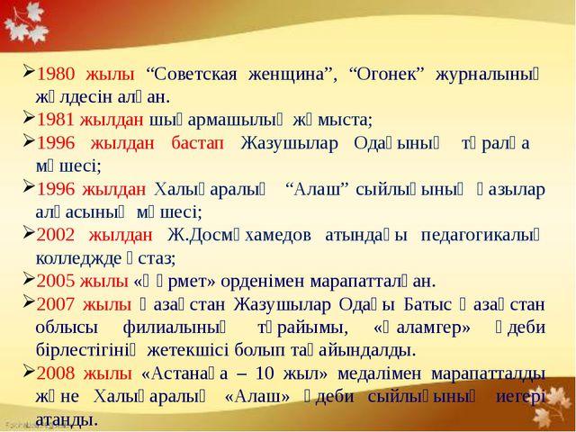 """1980 жылы """"Советская женщина"""", """"Огонек"""" журналының жүлдесін алған. 1981 жылд..."""