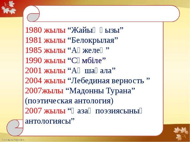 """1980 жылы """"Жайық қызы"""" 1981 жылы """"Белокрылая"""" 1985 жылы """"Ақжелең"""" 1990 жылы..."""