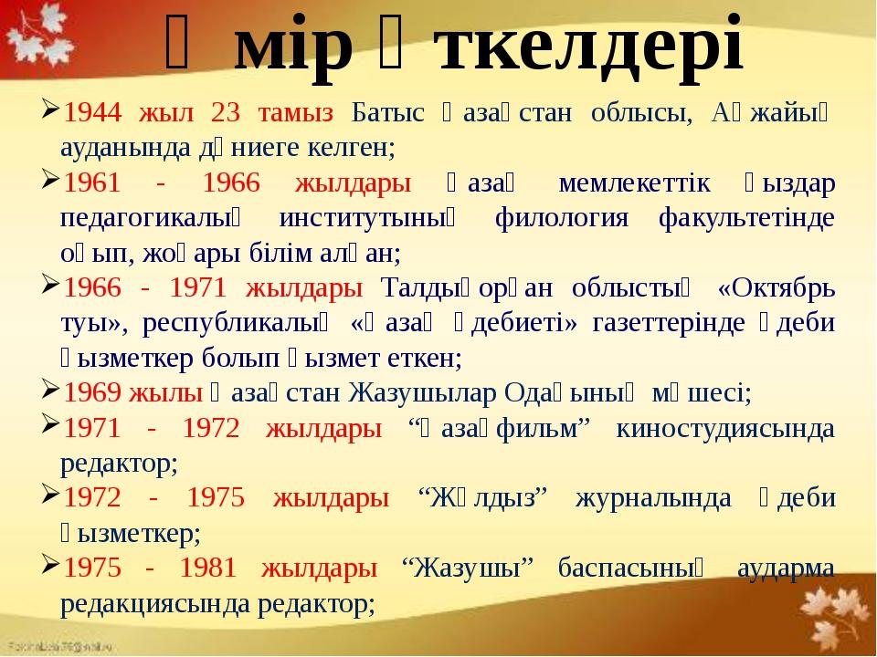 Өмір өткелдері 1944 жыл 23 тамыз Батыс Қазақстан облысы, Ақжайық ауданында д...