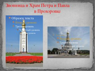 Звонница и Храм Петра и Павла в Прохоровке