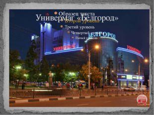 Универмаг «Белгород»