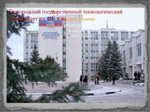 Белгородский государственный технологический университет им. Шухова