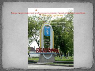 Белгород - город на юге европейской части России, недалеко от границы с Укра