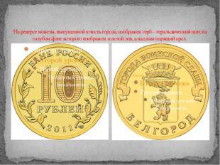 На реверсе монеты, выпущенной в честь города, изображен герб – геральдический