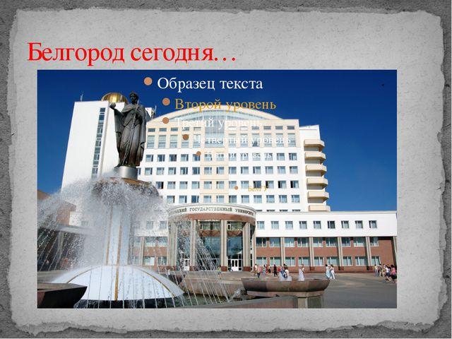 Белгород сегодня… БелГУ