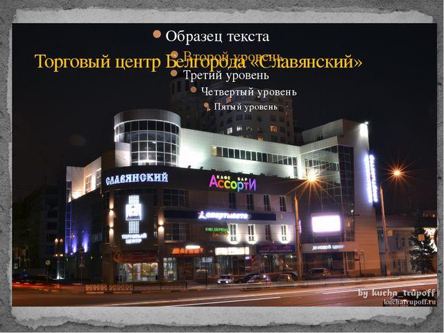 Торговый центр Белгорода «Славянский»