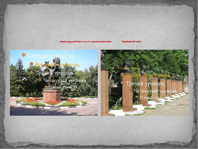 """Белгород первым в России (27 апреля 2007 г.) получил почетное звание """"Город..."""