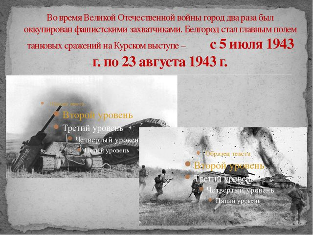 Во время Великой Отечественной войны город два раза был оккупирован фашистск...