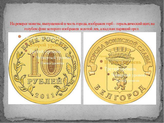 На реверсе монеты, выпущенной в честь города, изображен герб – геральдический...