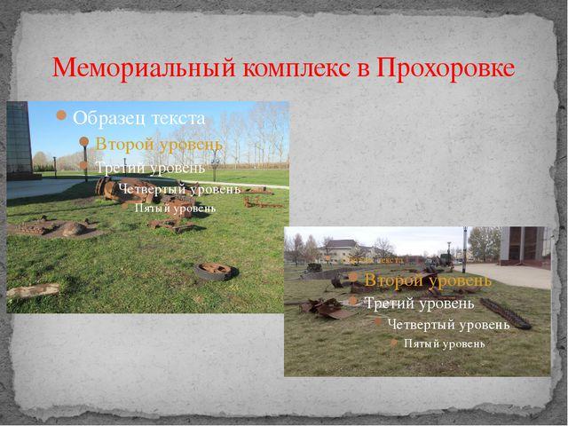 Мемориальный комплекс в Прохоровке