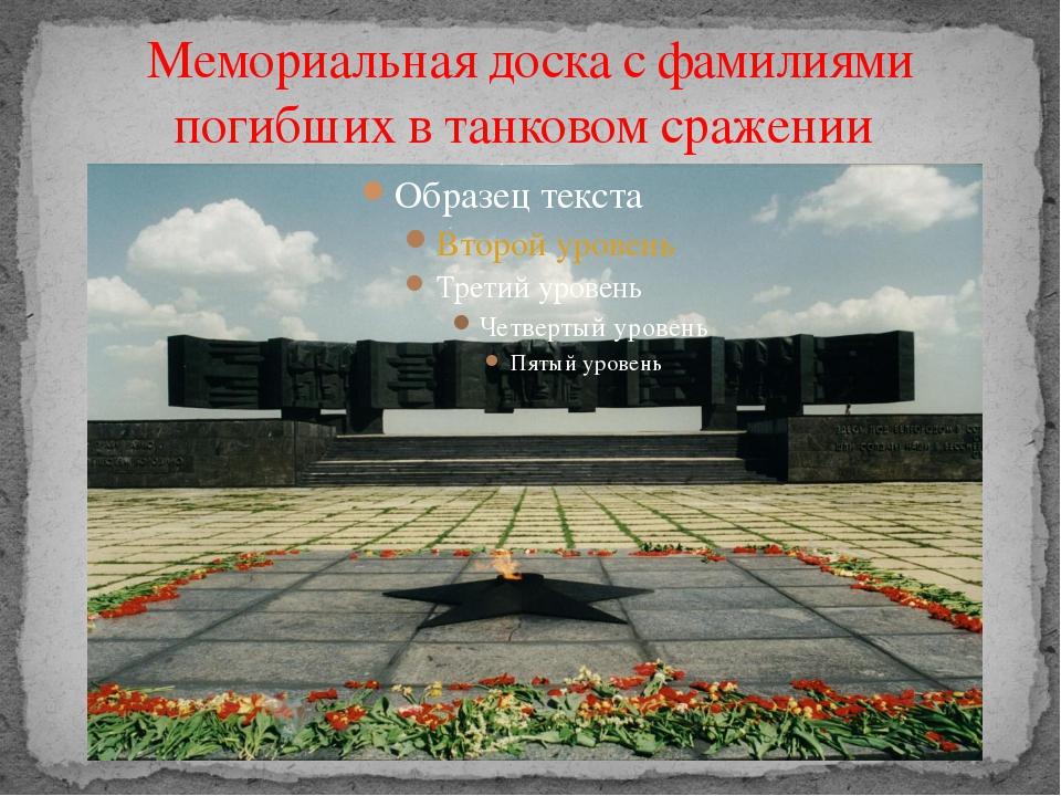 Мемориальная доска с фамилиями погибших в танковом сражении