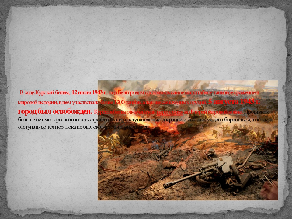 В ходе Курской битвы, 12 июля 1943 г. под Белгородом состоялось самое масшта...