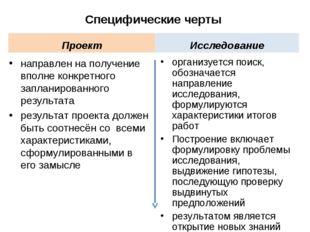 Специфические черты Проект направлен на получение вполне конкретного запланир