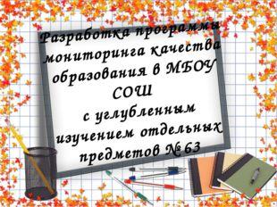 Разработка программы мониторинга качества образования в МБОУ СОШ с углубленны