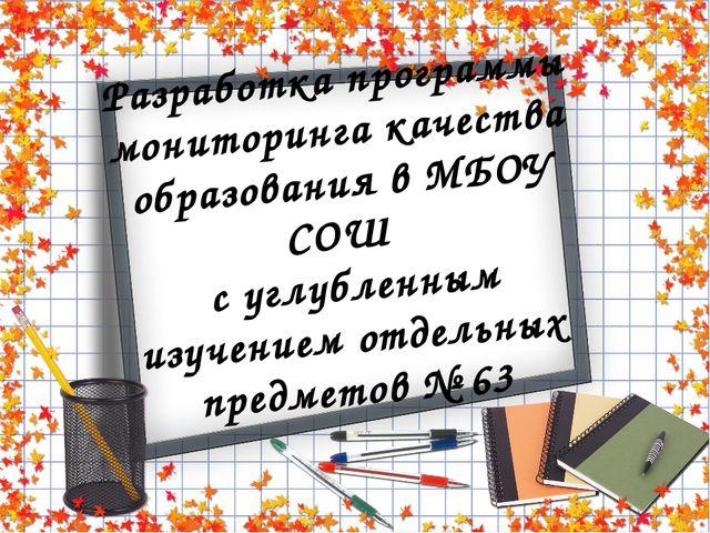 Разработка программы мониторинга качества образования в МБОУ СОШ с углубленны...