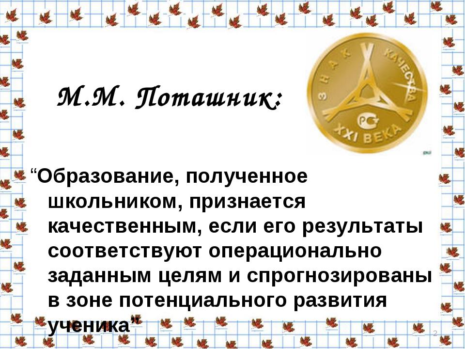 """М.М. Поташник: """"Образование, полученное школьником, признается качественным,..."""