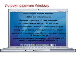 История развития Windows Первая версия Windows появилась в 1985 г. Она не был
