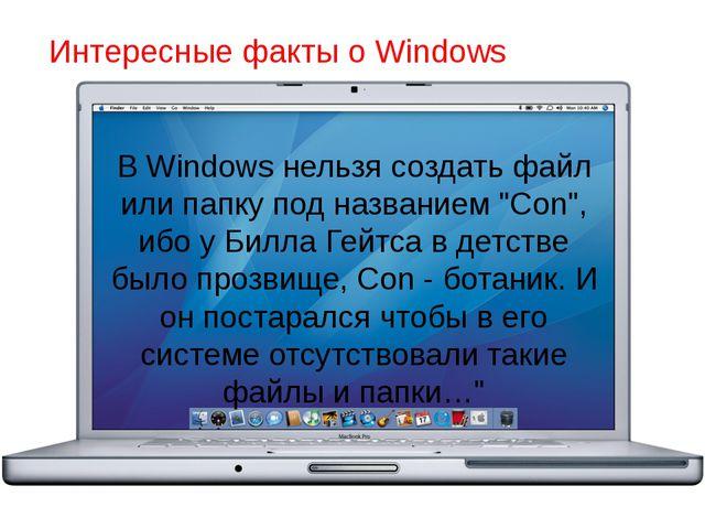 Интересные факты о Windows В Windows нельзя создать файл или папку под назван...