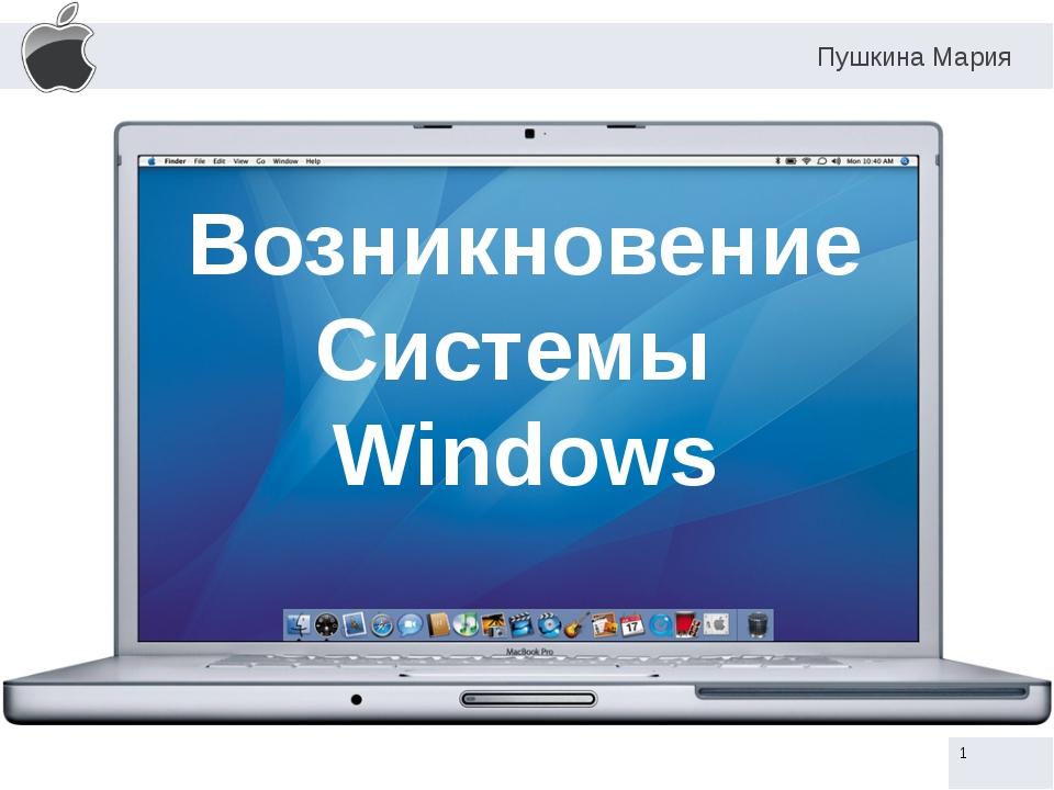 Возникновение Системы Windows Пушкина Мария