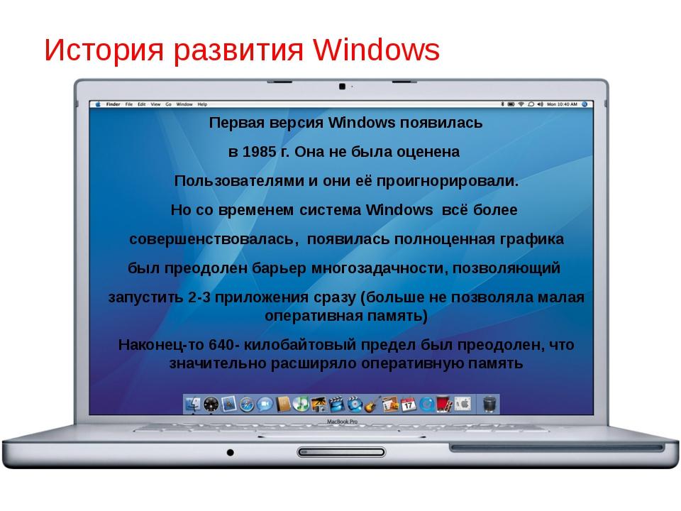 История развития Windows Первая версия Windows появилась в 1985 г. Она не был...