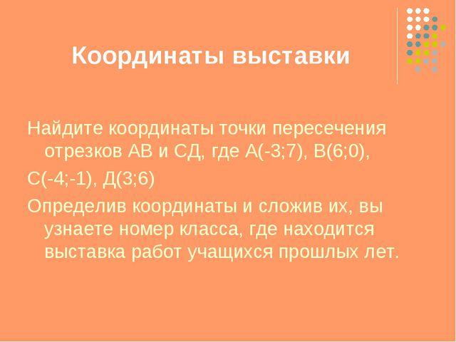 Координаты выставки Найдите координаты точки пересечения отрезков АВ и СД, гд...