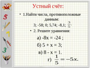 Устный счёт: 1.Найти числа, противоположные данным: 3; -58; 0; 5,74; -8,1; 2.
