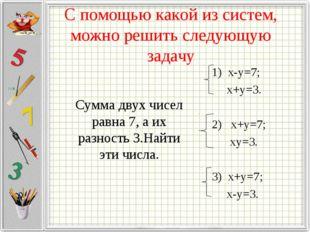 С помощью какой из систем, можно решить следующую задачу Сумма двух чисел рав