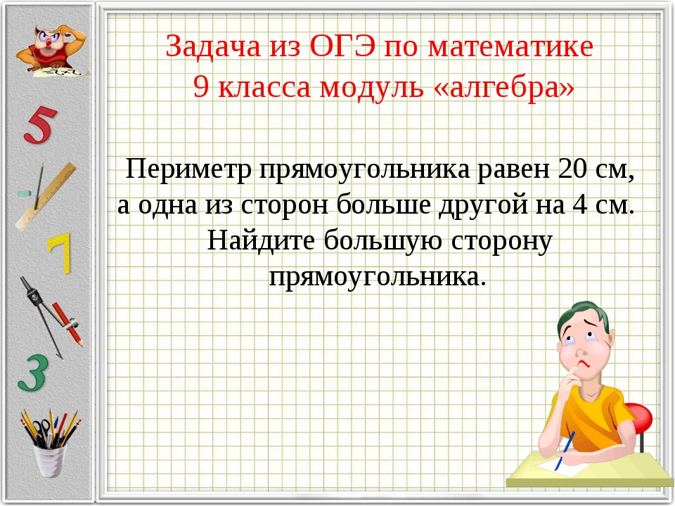 Задача из ОГЭ по математике 9 класса модуль «алгебра» Периметр прямоугольника...