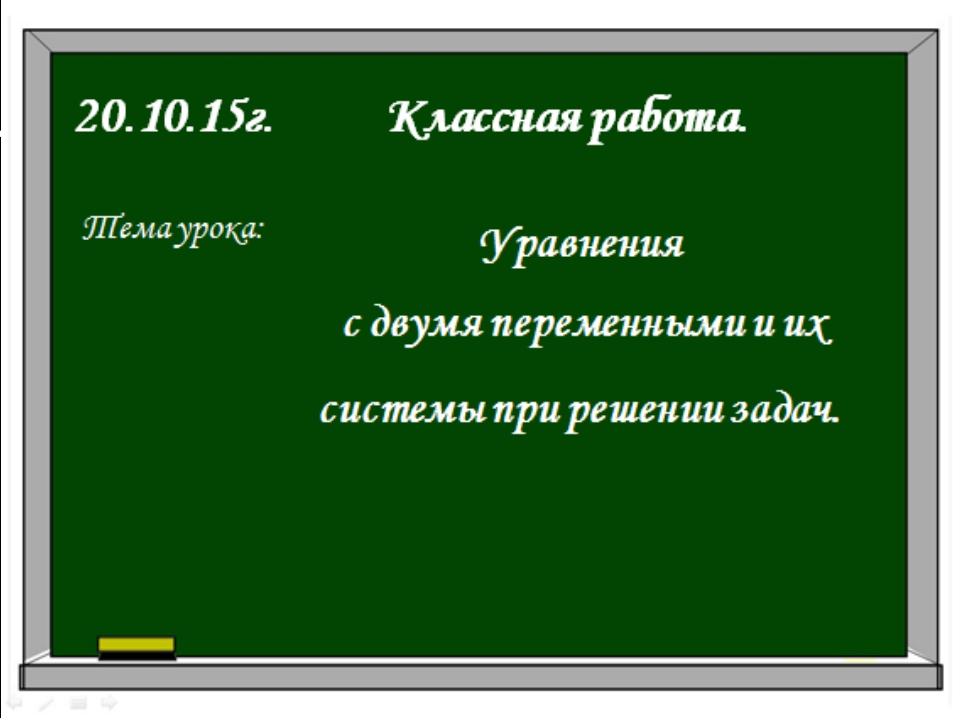 20.10.15г. Классная работа. Тема урока: Уравнения с двумя переменными и их си...