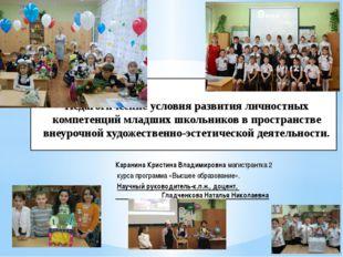 Каранина Кристина Владимировна магистрантка 2 курса программа «Высшее образов