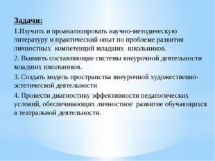 Задачи: 1.Изучить и проанализировать научно-методическую литературу и практи
