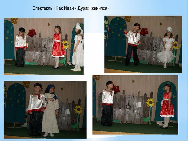 Спектакль «Как Иван - Дурак женился»