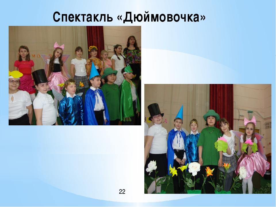 Спектакль «Дюймовочка»