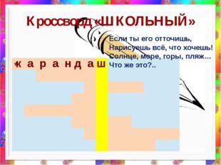 Кроссворд «ШКОЛЬНЫЙ» * к а р а н д а ш з в о н о к д о с к а м е л т е т р а